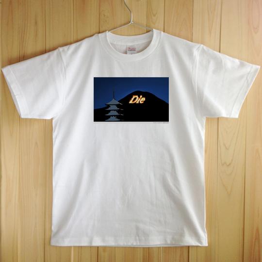 die-文字 Tシャツ